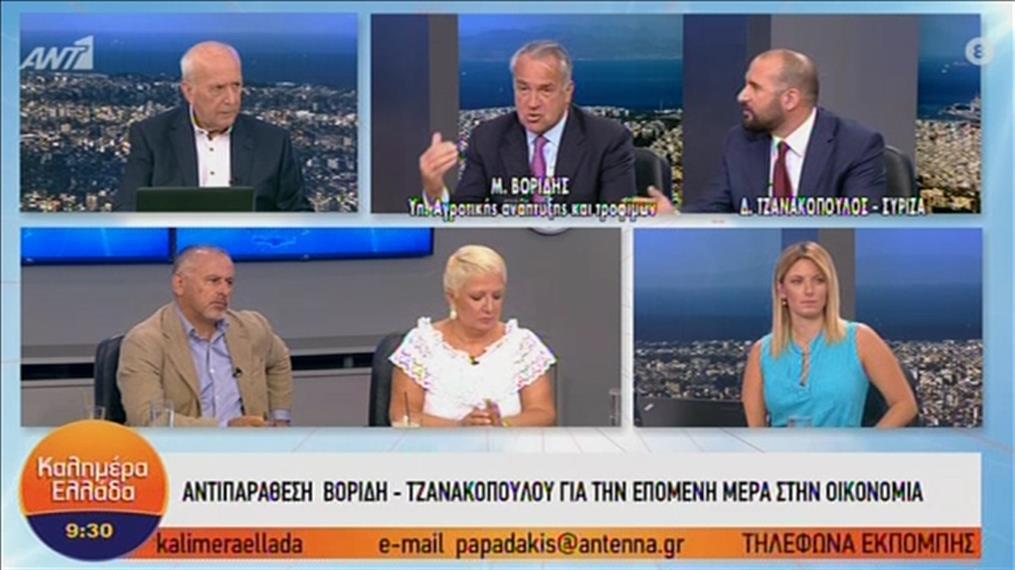 """Βορίδης - Τζανακόπουλος στην εκπομπή """"Καλημέρα Ελλάδα"""""""