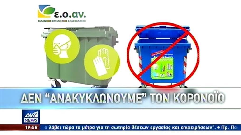 Οδηγίες για τα σκουπίδια και την ανακύκλωση «στον καιρό του κορονοϊού»