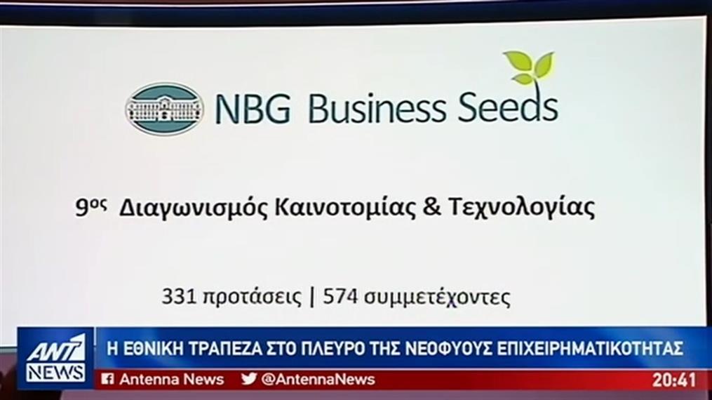 Η Εθνική Τράπεζα στο πλευρό της νεοφυούς επιχειρηματικότητας