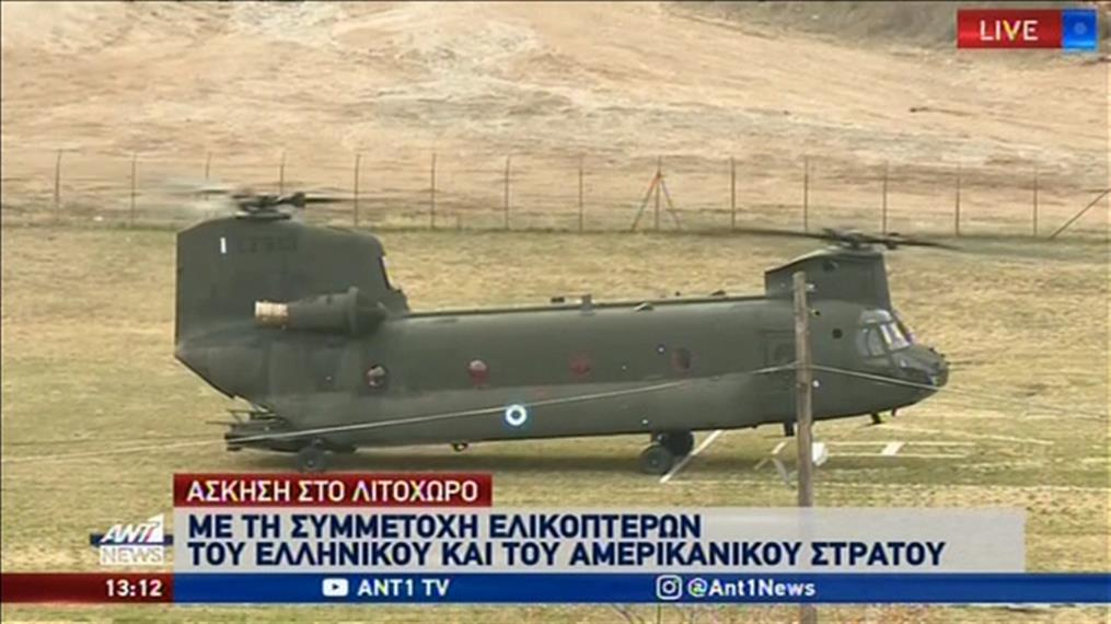 «Τιτανομαχία» Ελληνικού και Αμερικανικού Στρατού στο Λιτόχωρο
