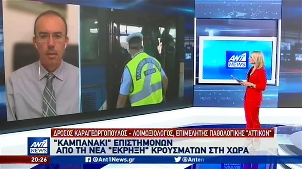 Κορονοϊός - Καραγεωργόπουλος στον ΑΝΤ1: Δεν πρέπει να ξεφύγει η κατάσταση