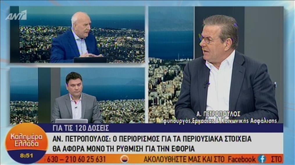 """Ο Υφυπ. Εργασίας, Α. Πετρόπουλος, στην εκπομπή """"Καλημέρα Ελλάδα"""""""