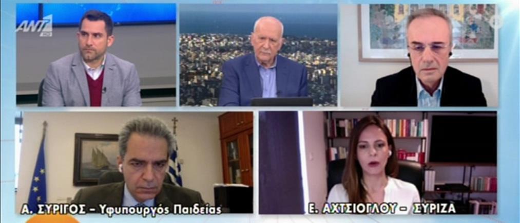 Συρίγος – Αχτσιόγλου: Κόντρα στον ΑΝΤ1 για τον Κουφοντίνα (βίντεο)