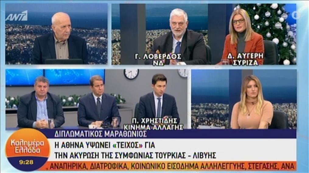 Οι Λοβέρδος, Αυγέρη και Χρηστίδης στην εκπομπή «Καλημέρα Ελλάδα»