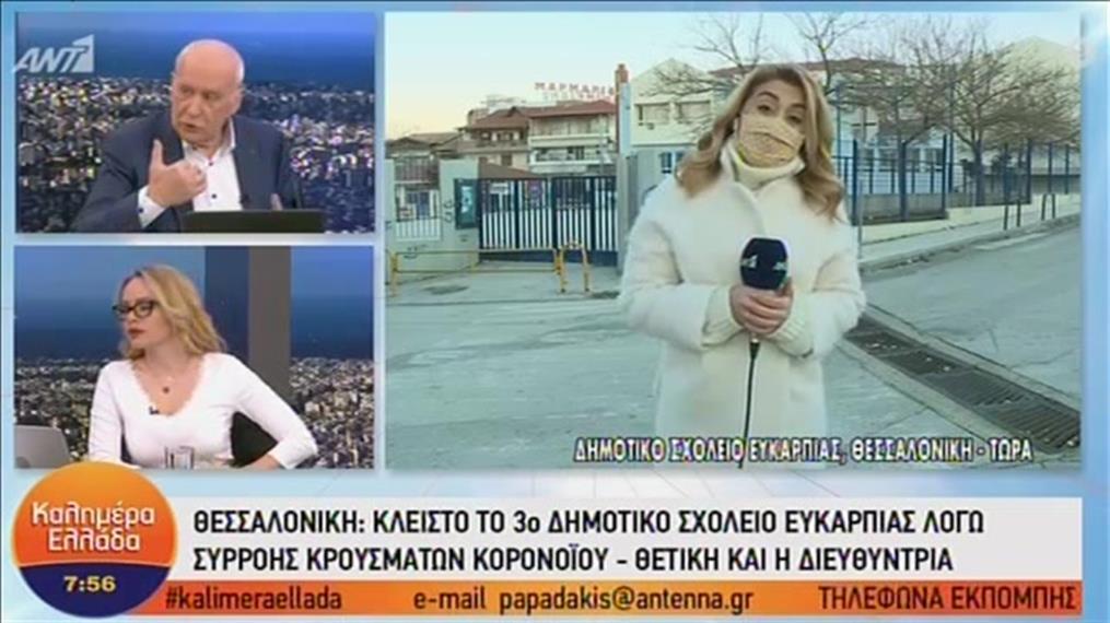 Κλειστό δημοτικό σχολείο στην Ευκαρπία λόγω συρροής κρουσμάτων κορονοϊού