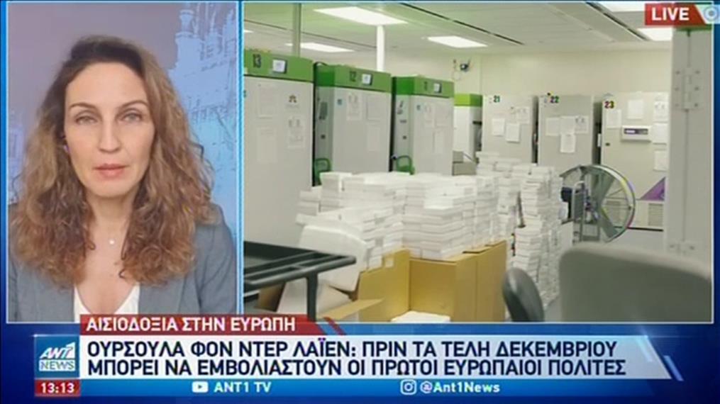 Κορονοϊός: Πριν από τα τέλη Δεκεμβρίου οι πρώτοι εμβολιασμοί στην Ευρώπη
