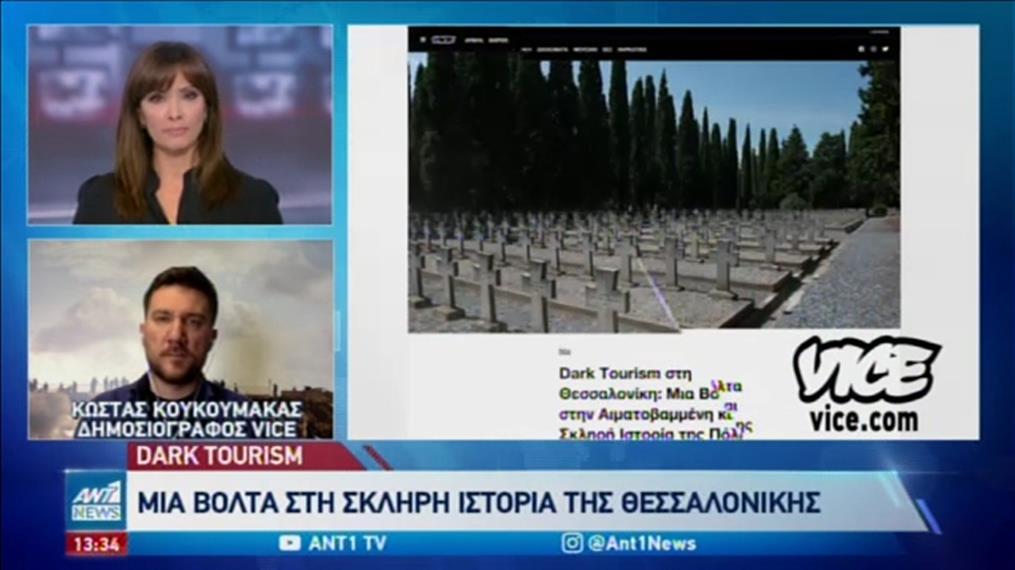 Πόλος έλξης τουριστών η «σκληρή ιστορία» της Θεσσαλονίκης