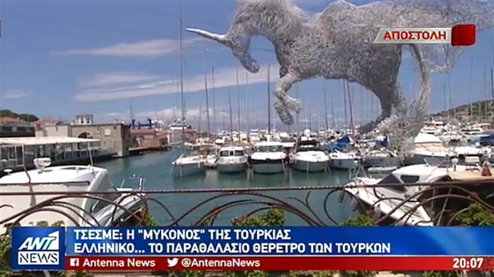 """Αποστολή του ΑΝΤ1 στο Τσεσμέ: η """"Μύκονος"""" της Τουρκίας"""