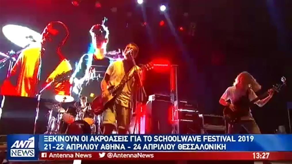 Ακροάσεις για του μουσικό φεστιβάλ Schoolwave 2019