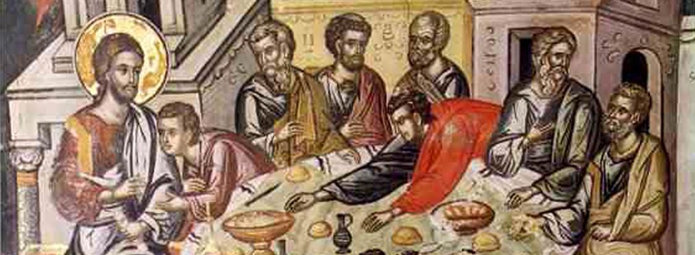 Μεγάλη Πέμπτη: Ο Μυστικός Δείπνος και η Σταύρωση
