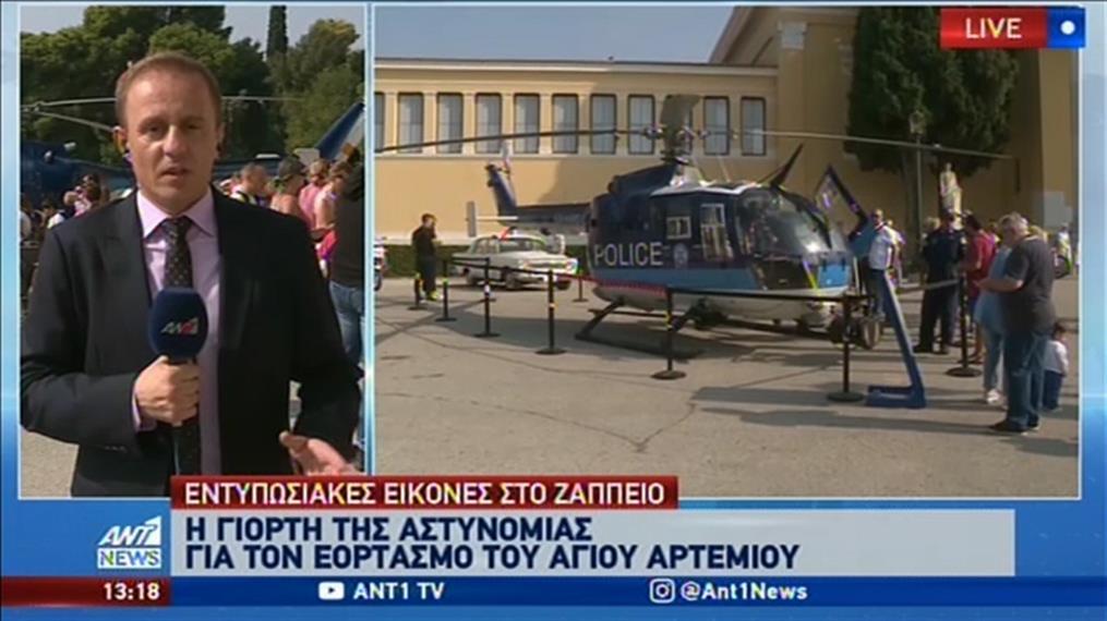 Γιορτάζει τον προστάτη της η Ελληνική Αστυνομία