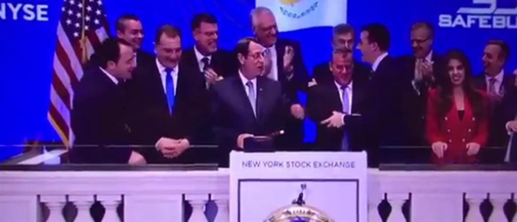 Ο Αναστασιάδης έσπασε το σφυράκι της Wall Street! (βίντεο)