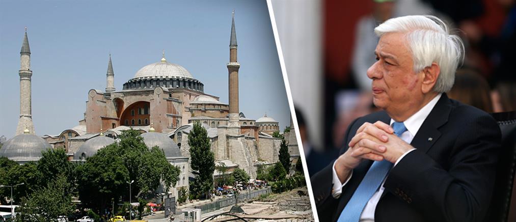Αυστηρό μήνυμα Παυλόπουλου στην Τουρκία για την Αγία Σοφία