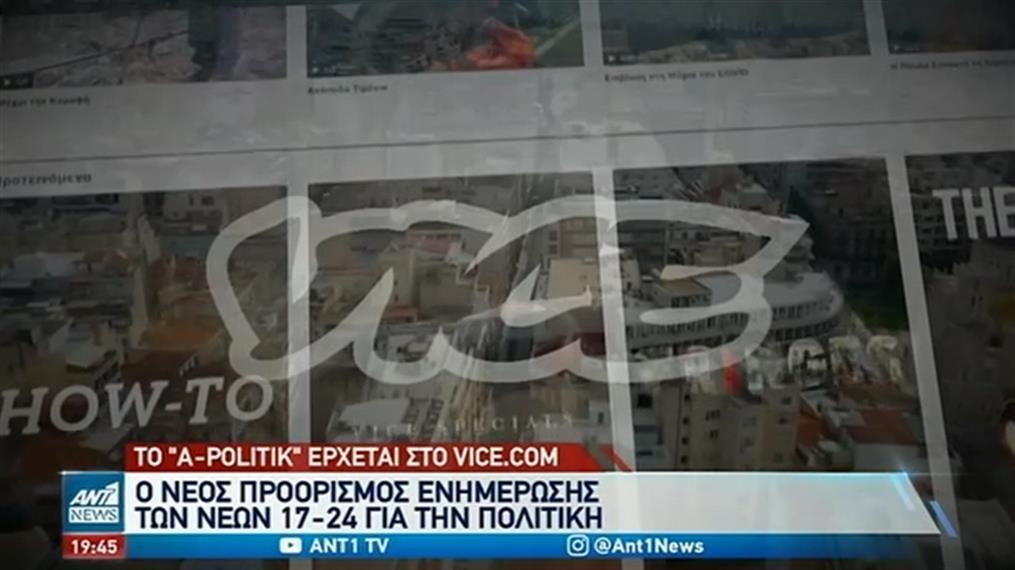 Νέα ενότητα σύντομα στο VICE Greece