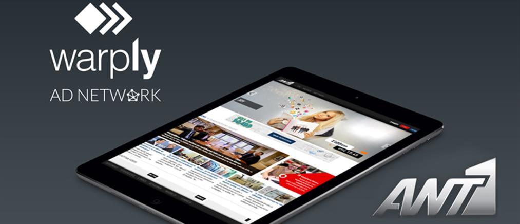 Το Antenna.gr στο Warply Ad Network