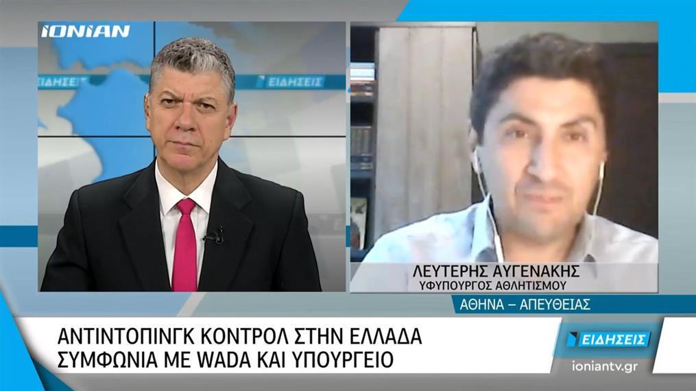 Δηλώσεις Λευτέρη Αυγενάκη στο ΙΟΝΙΑΝ TV