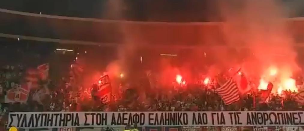 Πανό από τους οπαδούς του Ερυθρού Αστέρα για τη φονική πυρκαγιά στην Αττική (βίντεο)