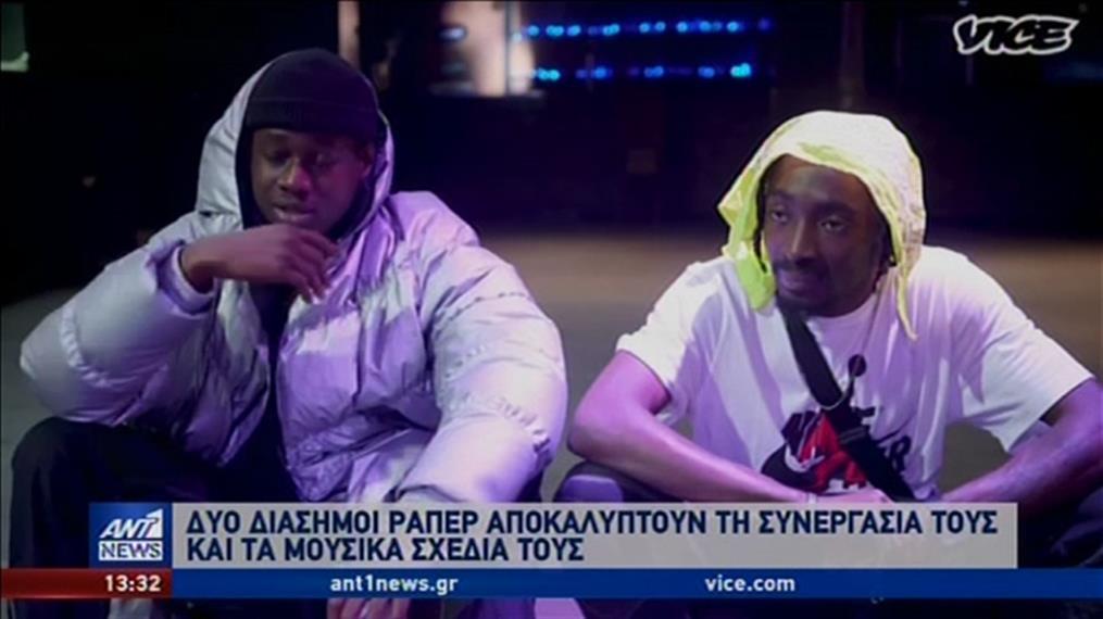 Δύο διάσημοι ράπερ στο Vice Greece