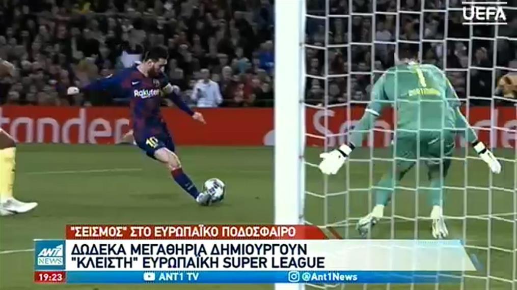 European Super League: έτοιμη να ξεκινήσει παρά τις αντιδράσεις