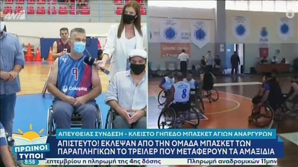 Έκλεψαν την ομάδα μπάσκετ των παραπληγικών στους Αγίους Αναργύρους