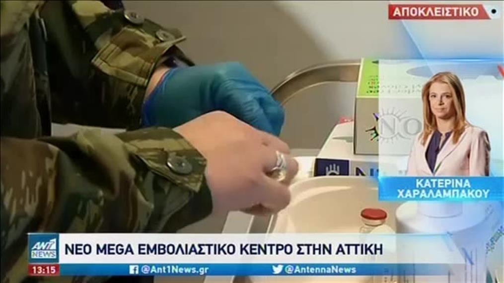 Νέο Mega εμβολιαστικό κέντρο στην Αττική