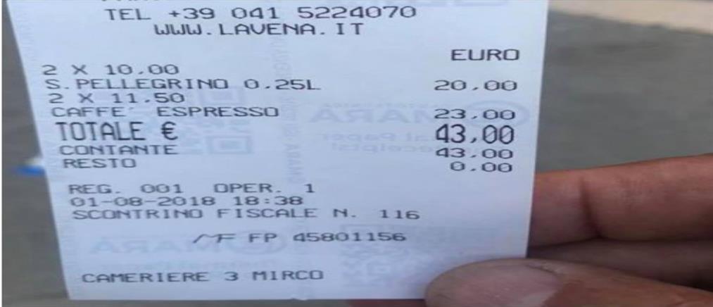 Τουρίστας πλήρωσε 43 ευρώ για… δύο καφέδες και δύο νερά