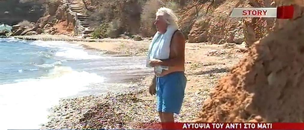 Επιστρέφουν δειλά -δειλά οι λουόμενοι στο Κόκκινο Λιμανάκι (βίντεο)