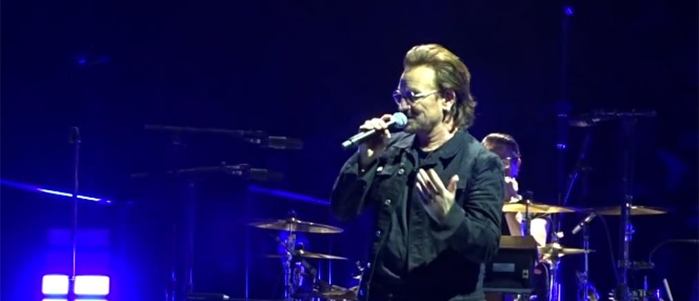 """Ο Μπόνο των U2 """"έχασε"""" την φωνή του μπροστά σε χιλιάδες θαυμαστές του (βίντεο)"""