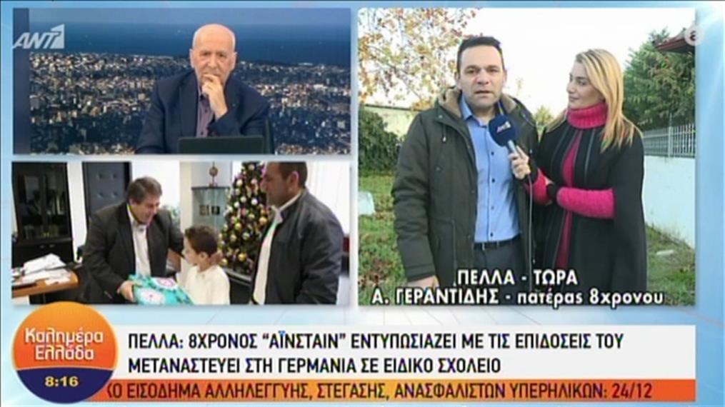 """Ο πατέρας του 8χρονου Αϊνστάν μίλησε στην εκπομπή """"Καλημέρα Ελλάδα"""""""