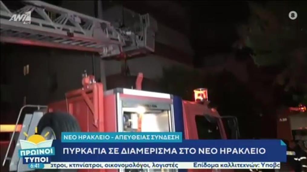 Φωτιά σε κατοικίες σε Αθήνα και Θεσσαλονίκη