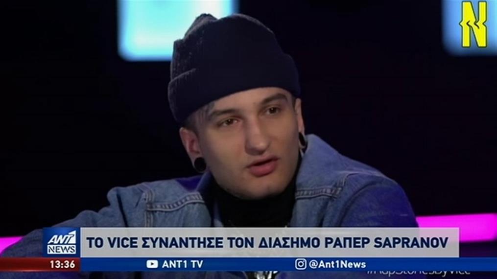 Ο SAPRANOV «αποκαλύφθηκε» στο VICE.GR