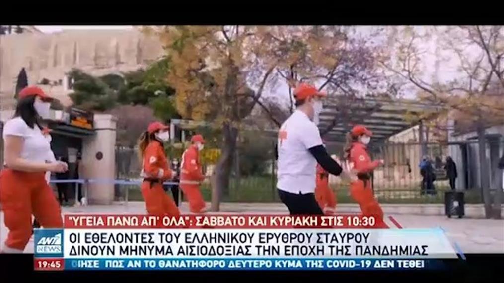 """Εκπαιδευτές από τον Ελληνικό Ερυθρό Σταυρό στο """"Υγεία Πάνω απ' όλα"""""""