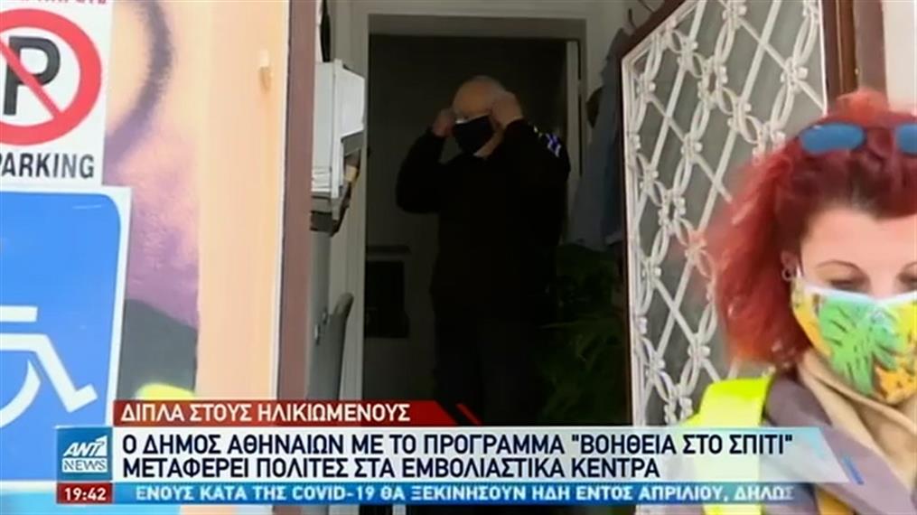 Δήμος Αθηναίων: Πλήθος ωφελούμενων από το «Βοήθεια στο Σπίτι»