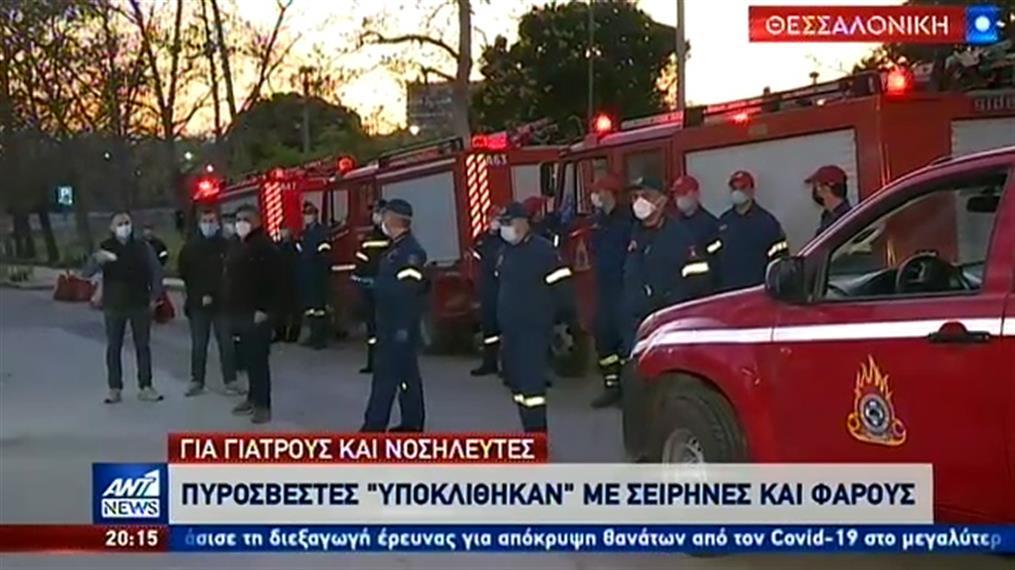 """Πυροσβέστες """"υποκλίθηκαν"""" σε γιατρούς και νοσηλευτές του ΑΧΕΠΑ"""