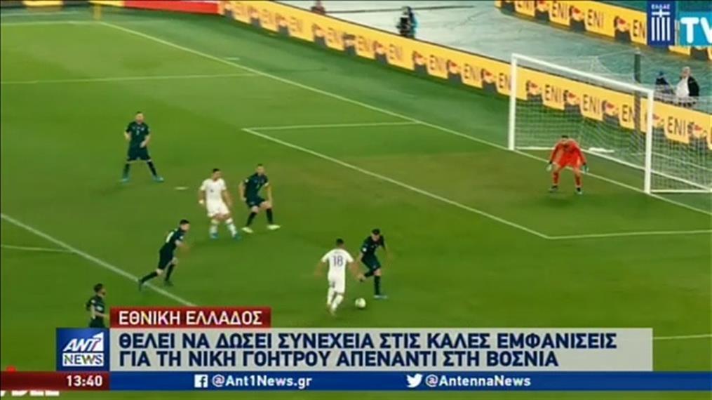 Για νίκη γοήτρου κόντρα στη Βοσνία η Εθνική Ελλάδος