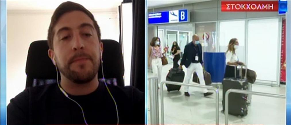 """Φοιτητής στην Σουηδία μιλά στον ΑΝΤ1 για τον """"Γολγοθά"""" της επιστροφής στην Ελλάδα  (βίντεο)"""
