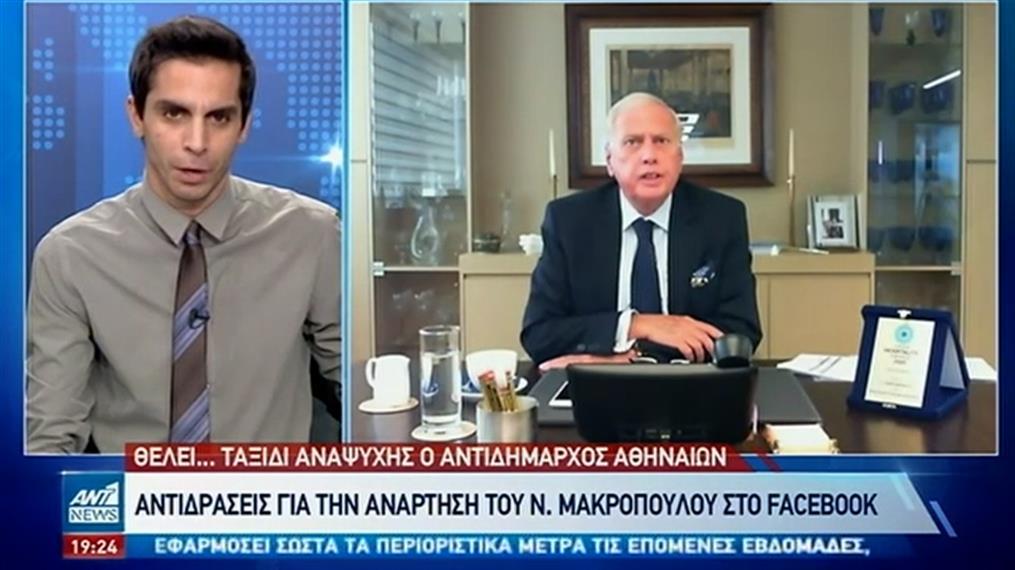 Μακρόπουλος: Αντιδράσεις για ανάρτηση του Αντιδήμαρχου Αθηναίων στα social media