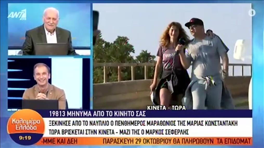 """Πενθήμερος μαραθώνιος της Μαρίας Κωνσταντάκη για τη """"ΦΛΟΓΑ"""""""