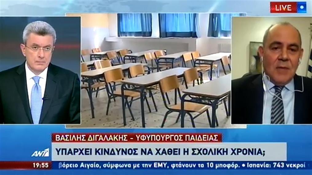 Ο Βασίλης Διγαλάκης στον ΑΝΤ1 για τις Πανελλαδικές και το άνοιγμα των σχολείων