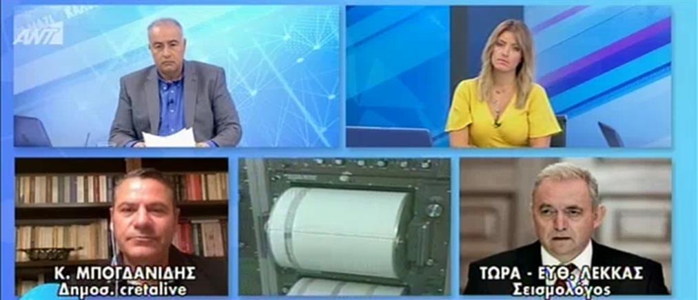 Καθησυχαστικός ο Ευθύμιος Λέκκας στον ΑΝΤ1 για τους σεισμούς στην Κρήτη (βίντεο)