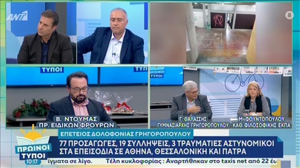 """Φουντοπούλου στον ΑΝΤ1: Ο """"Ρουβίκωνας"""" καλεί τους φοιτητές να κάνουν τις σχολές """"χώρους αντίστασης και αγώνα"""""""