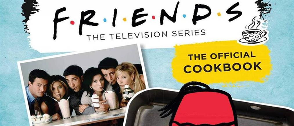 """Βιβλίο με τις συνταγές των """"Friends"""""""