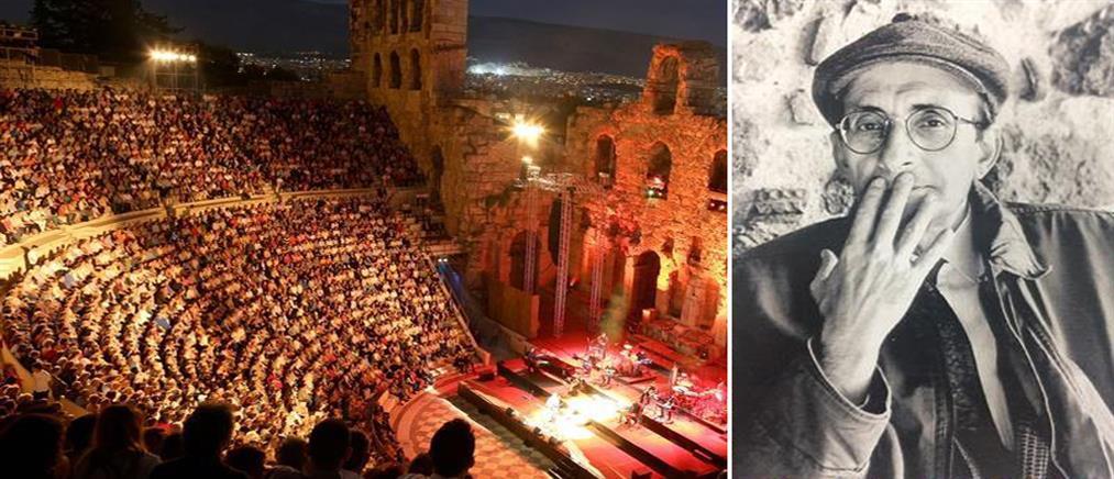 Συναυλία αλληλεγγύης για τους πυρόπληκτους της Αττικής στο Ηρώδειο