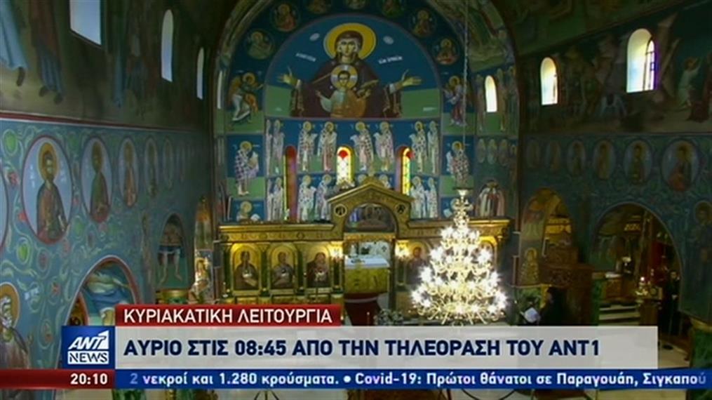 Η Κυριακάτικη Θεία Λειτουργία σε ζωντανή μετάδοση από τον ΑΝΤ1