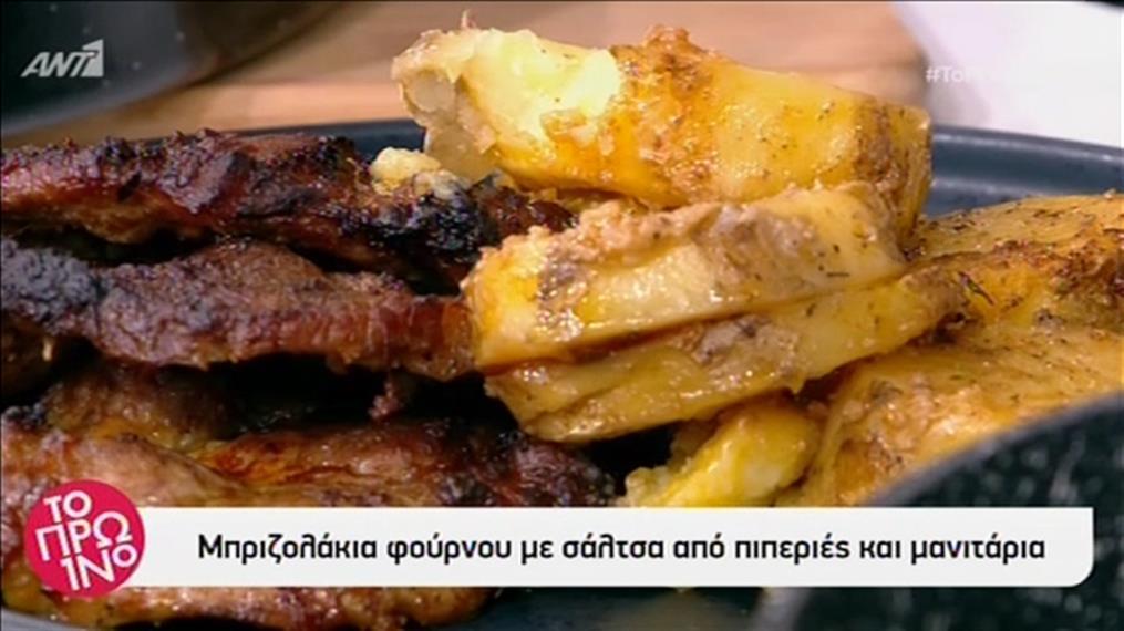 Μπριζολάκια φούρνου με σάλτσα από πιπεριές και μανιτάρια από τον Βασίλη Καλλίδη