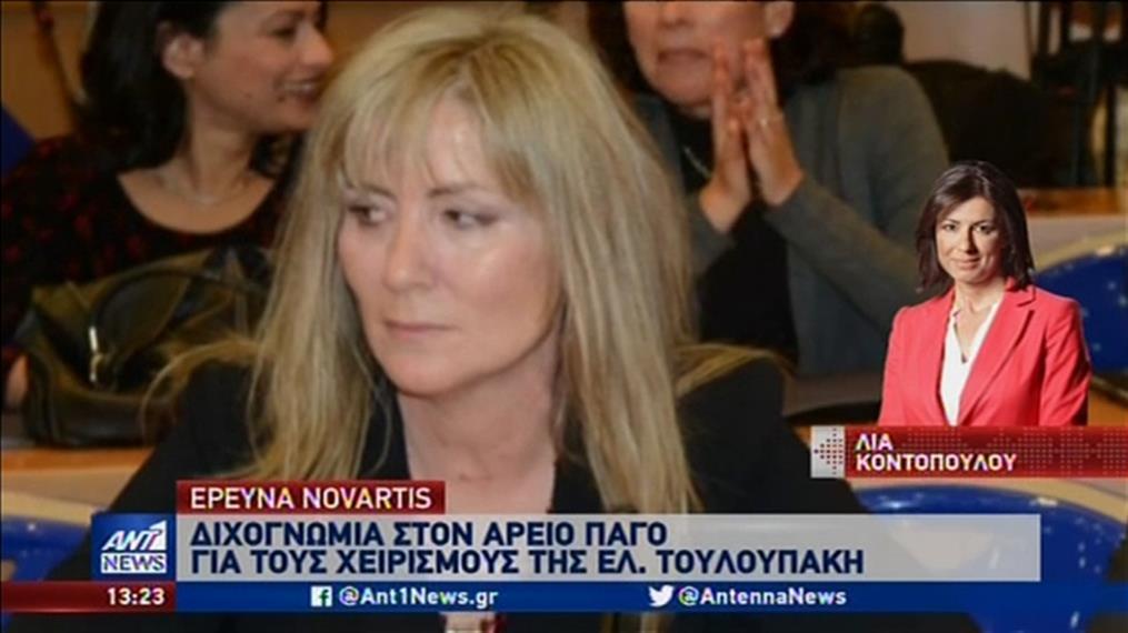 Novartis: εξετάζονται οι χειρισμοί της εισαγγελέως Τουλουπάκη στην υπόθεση