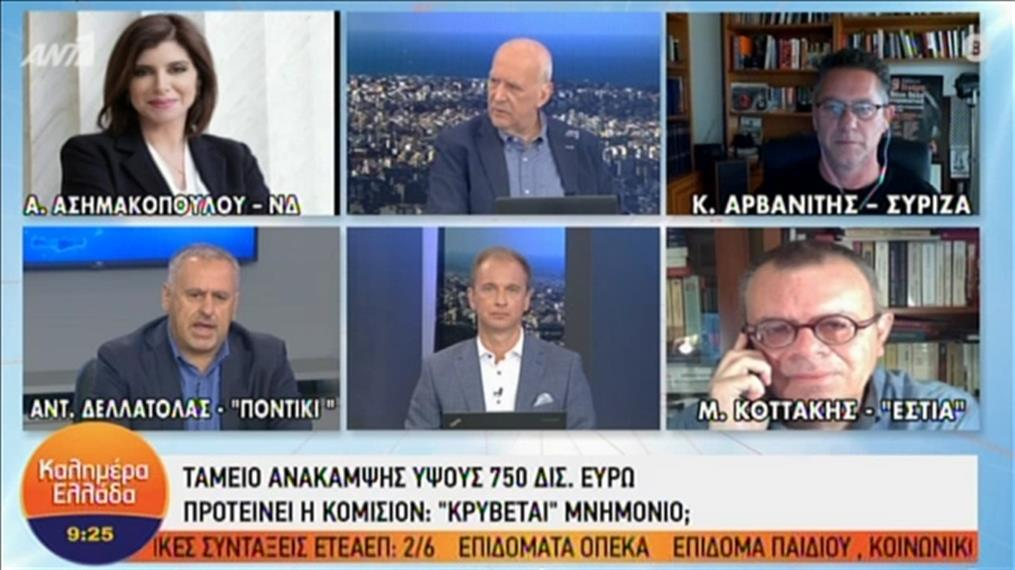 """Ασημακοπούλου - Αρβανίτης στην εκπομπή """"Καλημέρα Ελλάδα"""""""