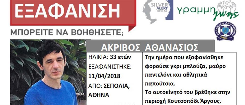 Αγωνία για τον 33χρονο που εξαφανίστηκε μυστηριωδώς