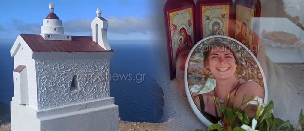 Γαύδος: Θρήνος στο μνημόσυνο της Κορίνας - Έχτισαν εκκλησάκι στη μνήμη της (εικόνες)