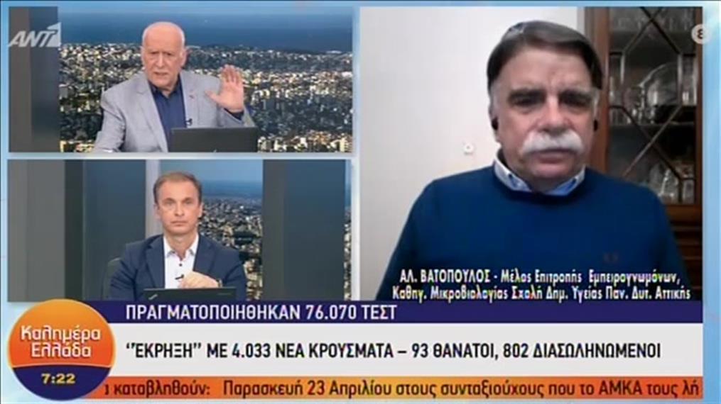 """Βατόπουλο - Μανωλόπουλος στην εκπομπή """"Καλημέρα Ελλάδα"""""""